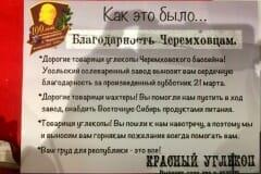 komsomol-2020-02-04-17-02-54
