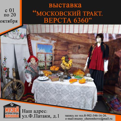 московский тракт