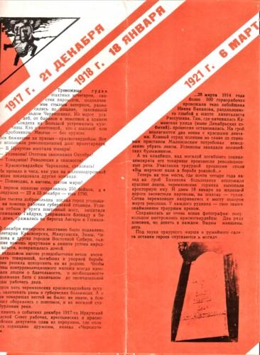 Буклет Братская могила 1