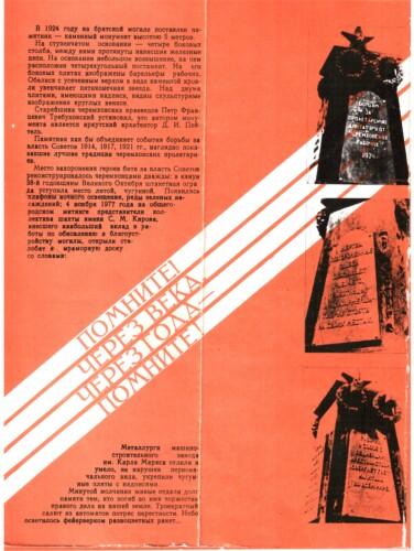 Буклет Братская могила 3