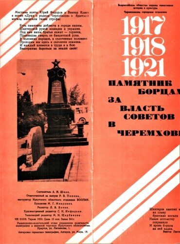 Буклет Братская могила