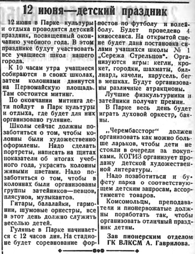 cherrab 1938 130 00004