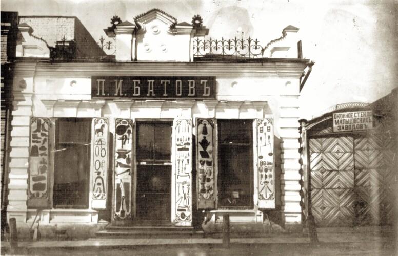 магазин черемховского купца П.И. Батова. после революции в здании размещался Народный дом с кинозалом, после войны кт Динамик снесен