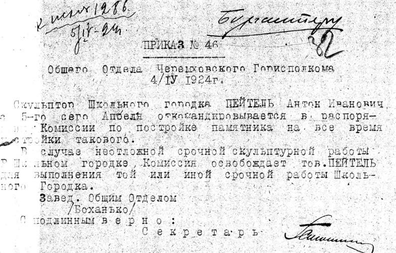 Приказ о назначении Пейтеля А.И.