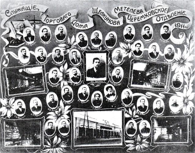 служащие торгового дома Щелкунова 1911 г.