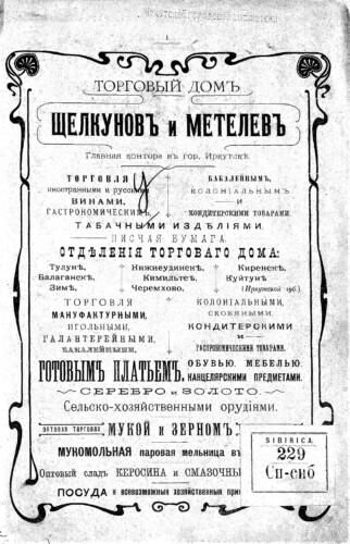 Весь Иркутск 1909 г.